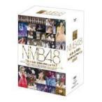 NMB48 10DVD/NMB48 5th & 6th Anniversary LIVE 17/3/31発売 (代引不可)