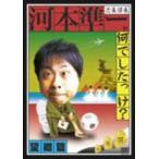 ■河本準一 DVD【次長課長河本準一の何でしたっけ?望郷