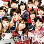 藤森慎吾とあやまんJAPAN CD [失恋ベイビー] 11/10/5発売