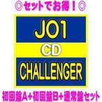 3形態同時購入先着特典ポスター(希望者)初回盤A(初回)+初回盤B(初回)+通常盤(初回)セット JO1 CD+DVD/CHALLENGER 21/4/28発売