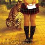 NMB48 CD/Team BII 2nd Stage 「ただいま恋愛中」  14/1/1発売