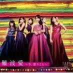 初回限定盤Type-M NMB48 CD+DVD/難波愛〜今、思うこと〜 17/8/2発売