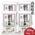 【28年産新米】山形県産 はえぬき 20kg(5kg×4)(10-H3)