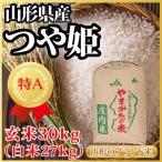 【28年産新米】山形県産 つや姫 玄米 30kg(白米約27kg)(62-F)