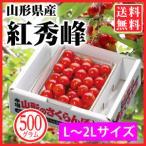 お中元さくらんぼ 紅秀峰 バラ詰約500g 2Lサイズ以上(72-CO)