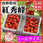 紅秀峰バラ詰約700g 2Lサイズ(72-W)