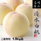 岡山 清水白桃 進物 1.5kg箱 岡山県産 岡山白桃 お中元最適品
