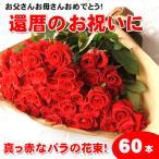 還暦祝いに赤いバラの花束ギフト60本
