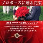 大切なその日を素敵に演出!プロポーズの赤いバラの花束ギフト108本
