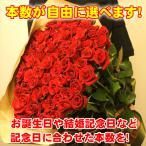 自由に本数が選べるバラの花束ギフト 1本送料別