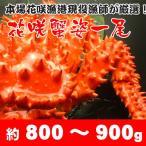 ◆名称:冷凍ボイル花咲蟹姿 ◆内容量:約800〜900g ◆お召し上がり人数:約2〜3人前 ◆産地:...