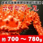 ◆名称:冷凍ボイル花咲蟹姿 ◆内容量:約700〜780g ◆お召し上がり人数:約2〜3人前 ◆産地:...