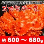 ◆名称:冷凍ボイル花咲蟹姿 ◆内容量:約600〜680g ◆お召し上がり人数:約1〜2人前 ◆産地:...