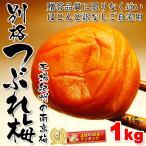 ショッピング梅 2種の味から選べます 紀州南高梅の梅干し 別格つぶれ梅(くずれ梅)1キロ