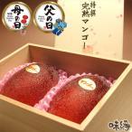 宮崎産 特撰  完熟マンゴー 杉本マンゴー 2玉1キロ前後 桐箱入り  お中元に最適
