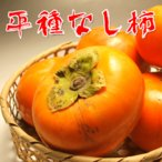 7.5kg送料無料 平種なし柿赤秀