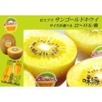 【送料無料】ゼスプリ Zespri サンゴールドキウイフルーツ 果実の大きさが選べます 22?33玉入り箱