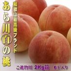 ご予約 送料無料 和歌山県産 最高グレード あら川「〜百の桃」 2Kg6玉