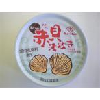 缶詰 ちょうした 赤貝浅炊き 70g