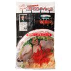 ともちゃんラーメン1食入  博多 福岡 とんこつ 豚骨 ラーメン 行列 有名店 グルメ ギフト お取り寄せ おうちごはん ご当地