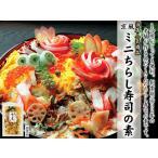 味の顔見世 ミニちらし寿司の素  【単品】 1合用 11217-270-21