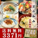 【送料無料】味の顔見世 京の和み(なごみ)71101-3122-249