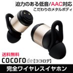 �ڿ����ʡۡڴ����磻��쥹����ۥ��cocorode ������� AAC�б� Bluetooth 4.2  (Gold/��)