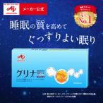 睡眠 サプリ 味の素「グリナ」スティック30本入り箱 機能性表示食品 健康サプリ 健康サプリメント アミノ酸 グリシン 睡眠 サポート 安眠 快眠 男性 女性