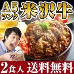 送料無料 米沢牛丼の具 (牛すき丼) 130g×2食 (要冷凍) 【クール便】 牛丼の具 すき焼き風味 父の日 お中元 ギフト