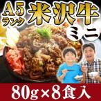 送料無料 米沢牛丼の具 (牛すき丼) ミニサイズ 80g×8