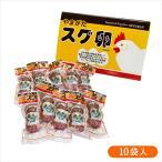 送料無料 味付け卵 スグ卵(すぐらん) 3個×10袋セット 非常用食品 防災、セキュリティ 非常食 保存食 備蓄 防災 【常温便】