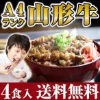 送料無料 山形牛丼の具 (牛すき丼) 130g×4食 (要冷凍) 【クール便】 牛丼の具 すき焼き風味 父の日 お中元 ギフト