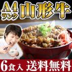 送料無料 山形牛丼の具 (牛すき丼) 130g×6食 (要冷凍) 【クール便】 牛丼の具 お中元 すき焼き風味 父の日 お中元 ギフト