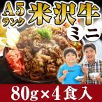 送料無料 米沢牛丼の具 (牛すき丼) ミニサイズ 80g×4