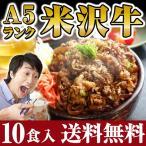 送料無料 米沢牛丼の具 (牛すき丼) 130g×10食 (要冷凍) 【クール便】 牛丼の具 お中元 すき焼き風味 父の日 お中元 ギフト