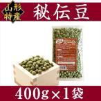 送料無料 青大豆 山形特産 秘伝豆 『豆一番』 400g×1袋 【常温便】 大豆 豆類、もやし