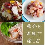 海の食堂惣菜セット 魚介を洋風で楽しむ(タコのバジ