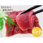 お刺身用赤身鯨肉(ブロック)400g 【ミンク鯨】【くじら】【クジラ】