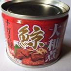 昔懐かしい くじらの缶詰(大和煮)1缶 【クジラ】【鯨】【鯨缶詰】【くじら肉】