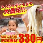 ラーメン 五木食品の選べる九州のラーメン お試し1人