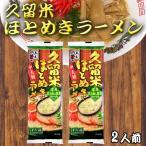 久留米ラーメン 五木食品 ほとめきラーメン お試し2人