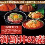 海鮮丼詰合せ計15食 (マグロ漬け ネギトロ サーモンネギトロ トロサーモン イカサーモン)