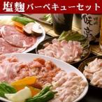 塩麹バーベキューセット(ラムカタロース・トリ小肉・ホルモン・トントロ)