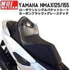 Yahoo!阿路都【ajito】NOI WATDANノイワットダン YAMAHA NMAX125/NMAX155(タイ仕様)  ローダウン Sバケットタイプ カーボンブラック/ホワイトステッチ AIT-NW-N-01