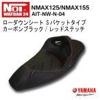 Yahoo!阿路都【ajito】NOI WATDAN ノイワットダン YAMAHA NMAX125/NMAX155(タイ仕様) ローダウンシート Sバケットタイプ カーボンブラック/レッドステッチ AIT-NW-N-04