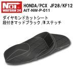 【ajito】ノイワットダン NOI WATDAN ダイヤモンドカットシート  段付きマッドブラックWステッチ(防水カバー付き)HONDA PCX125/150(JF28/KF12)  AIT-NW-P-011