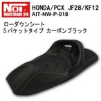 【ajito】ノイワットダン NOI WATDAN ローダウンシート Sバケットタイプ カーボンブラック HONDA PCX125 JF28/PCX150 KF12 AIT-NW-P-018