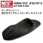 【ajito】ノイワットダン NOI WATDAN ローダウンシート 段付きダイヤモンドカーボン Wステッチ HONDA PCX125 JF28 / PCX150 KF12 AIT-NW-P-022