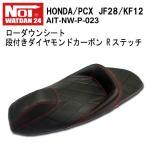 【ajito】ノイワットダン NOI WATDAN  ローダウンシート 段付きダイヤモンドカーボン Rステッチ(防水カバー付)PCX125 JF28 / PCX150 KF12  AIT-NW-P-023