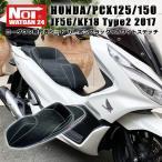 【ajito】ノイワットダン NOI WATDAN ローダウンシート段付きダイヤモンドカーボン Wステッチ(防水カバー付) HONDA PCX125 JF56 / PCX150 KF18 AIT-NW-P-030